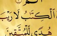 القرآن هو كلام الله الذي لا ريب فيه