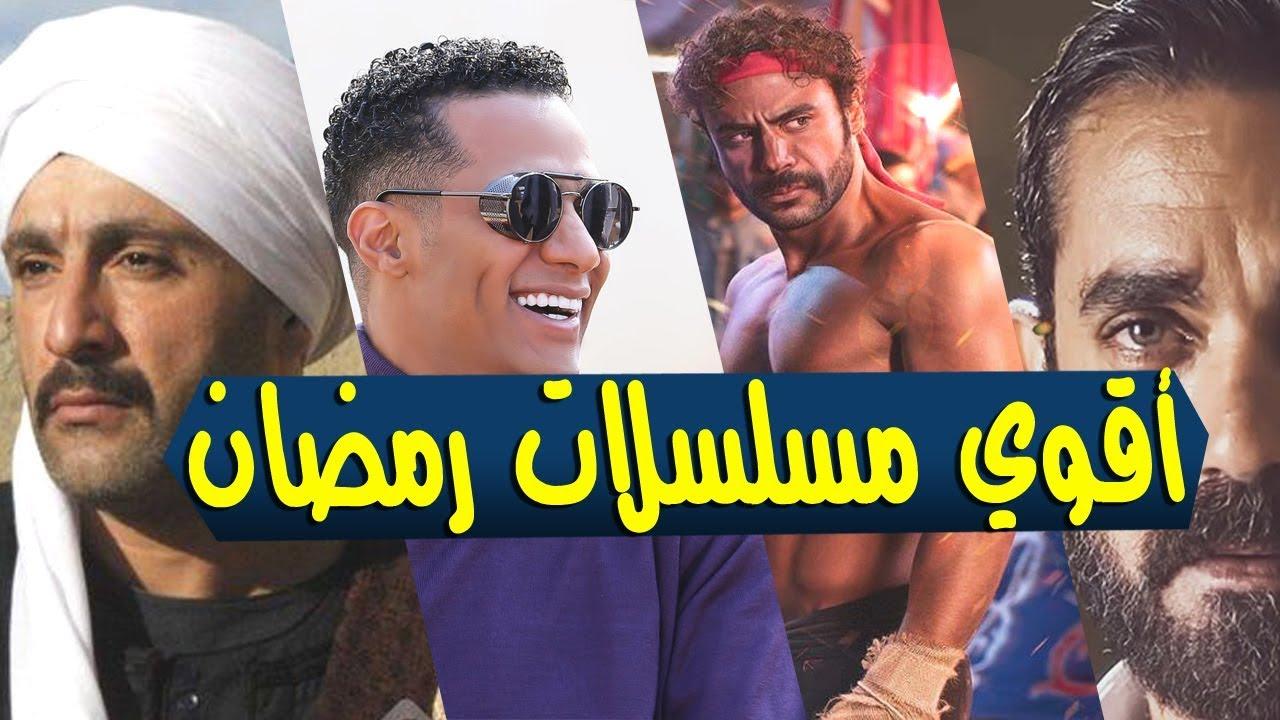 اقوي مسلسلات ستعرض في رمضان 2019 ( الاحداث كاملة )
