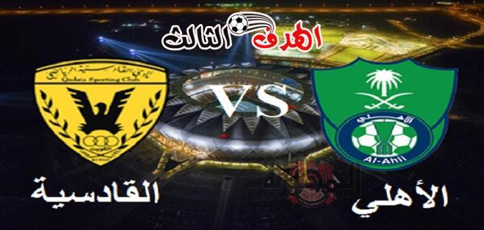 الاهلي والقادسية شاهد البث المباشر للمباراة  اليوم الجمعه الدوري السعودي