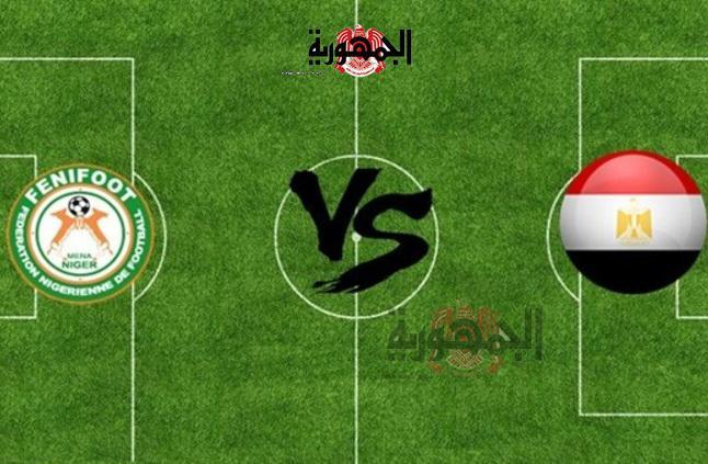 بث مباشر مباراة مصر والنيجر