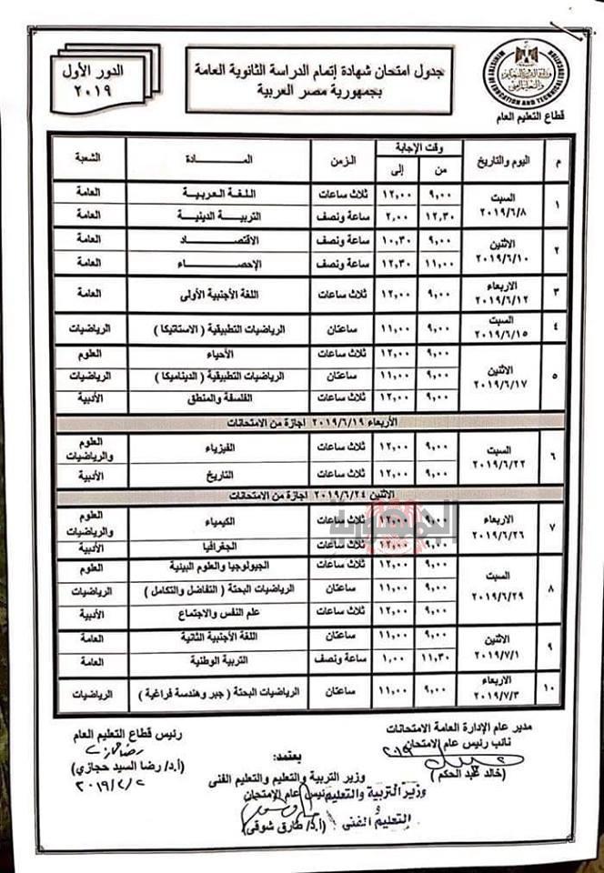 وزير التربية والتعليم...يعتمد جدول امتحانات الثانوية العامة