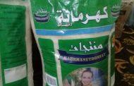 مباحث تموين الإسماعيلية تضبط ٢ طن أرز مغشوش لعلامة تجارية مملوكة للغير قبل طرحها بأسواق فايد.