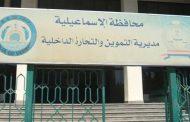 أحمد أبراهيم رئيسا لادارة شؤن التجارة بمديرية تموين الإسماعيلية ورائد سليمان رئيسا للرقابة التجارية .