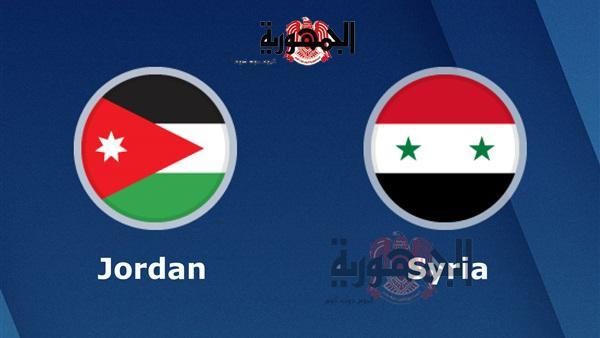 شاهد بث مباشر مباراة الأردن وسوريا  السبت 23-03-2019 بطولة الصداقة الدولية