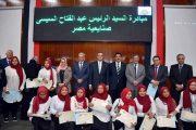 مرزوق وعجلان يشاركان في حفل تخريج المرحلة الأولى من صنايعية مصر