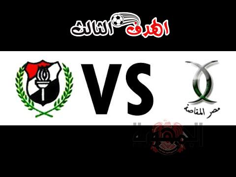 مباراة الداخلية ومصر المقاصة
