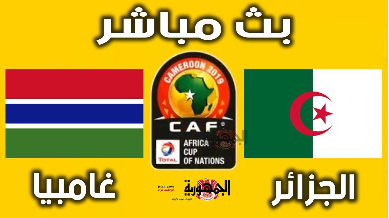 شاهد بث مباشر مباراة الجزائر وغامبيا اليوم الجمعه..كأس أمم أفريقيا 2019