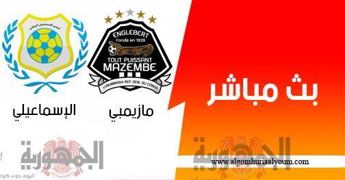 بث مباشر مباراة الاسماعيلي ومازيمبي