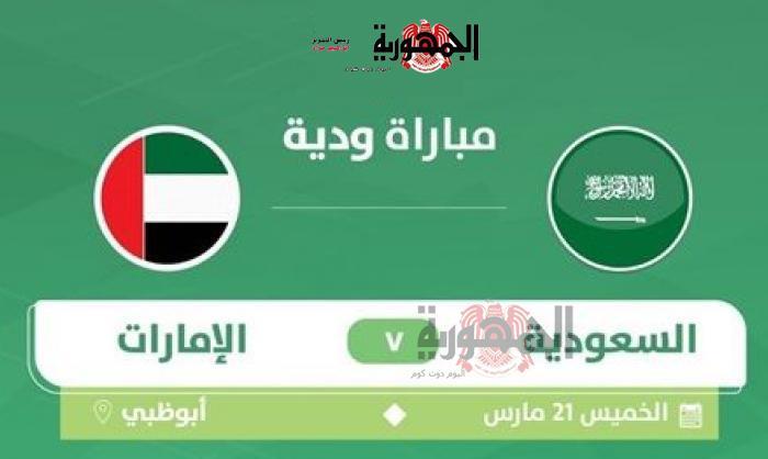 ملخص اهداف مباراة الامارات والسعودية اليوم 21-03-2019