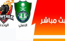 شاهد مباراة الاهلي والوحدة بث مباشر يلا شوت بتاريخ 19-04-2019  الدوري السعودي