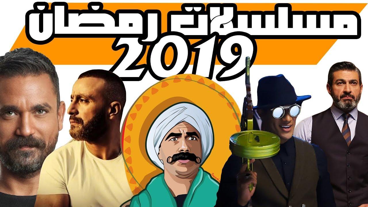 القائمه الكامله لجميع مسلسلات رمضان 2019