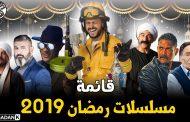 قائمة مسلسلات رمضان 2019 - القائمة النهائية 🔥