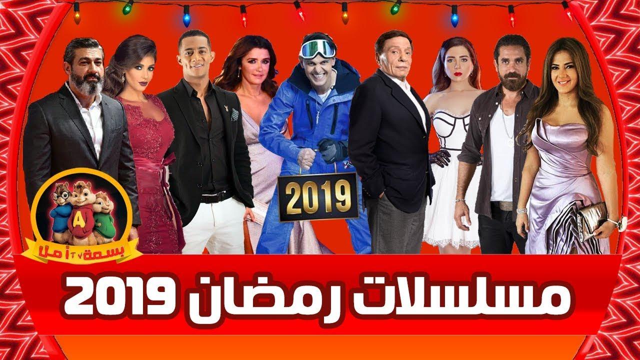 جميع مسلسلات رمضان 2019 حصريااا ..!!