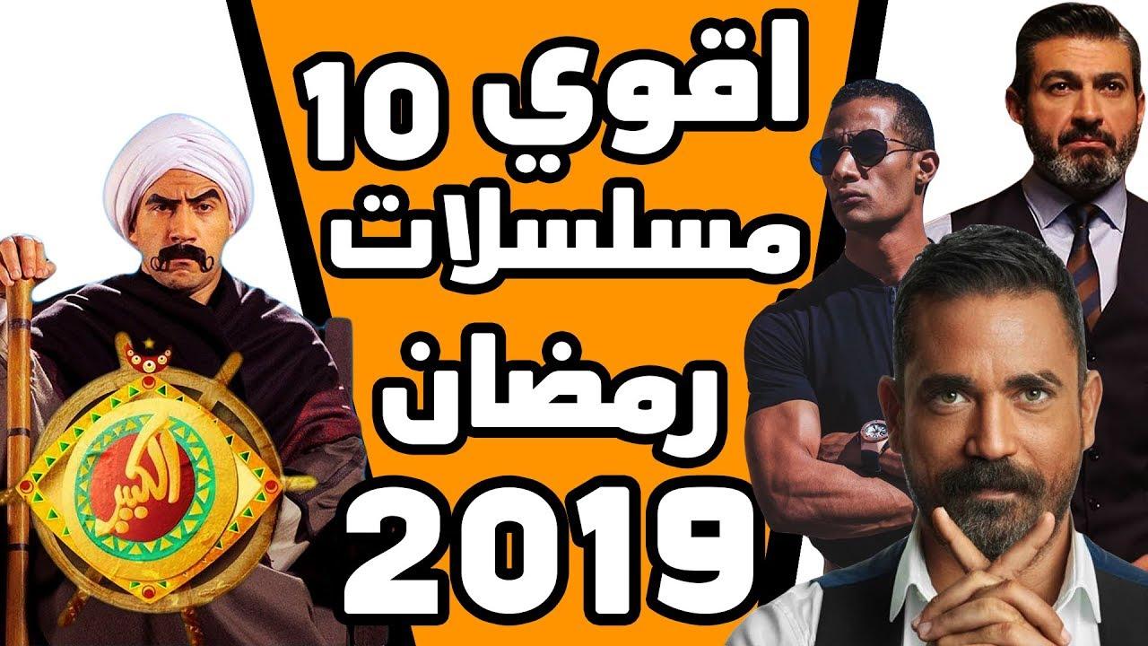 أقوي 10 مسلسلات منتظرة رمضان 2019