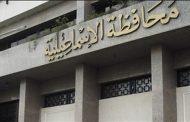 قسم قضائى جديد لهيئة قضايا الدولة بديوان عام محافظة الاسماعيلية