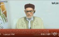 مفتي ليبيا بالفيديو..من حج أو اعتمر مره لا يجب ان يكررهما ويعطي المال لحكام السعوديه ولكن..
