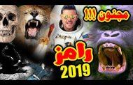 برنامج رامز جلال فى رمضان 2019 ... مش هتصدقوا الجنون وصلو لحد فين !!!؟؟