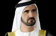 انطلاق أول جائزة عربية للتميز الحكومي برعاية صاحب السمو الشيخ محمد بن راشد آل مكتوم