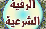 حمل كتاب  الرقية فى الإسلام   إعداد وتأليف