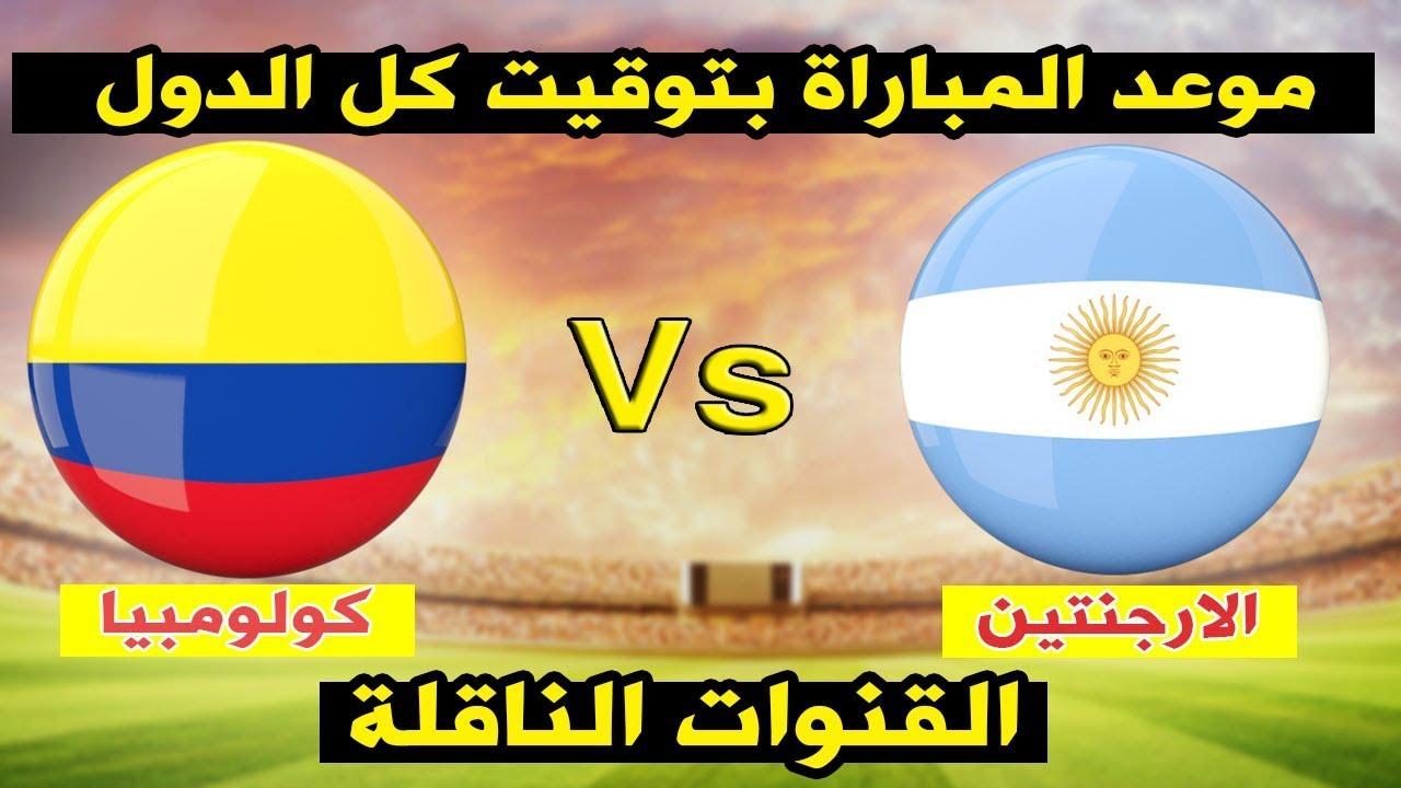 ملخص اهداف مباراة الارجنتين وكولمبيا بتاريخ 16-6-2019 كوبا أمريكا 2019