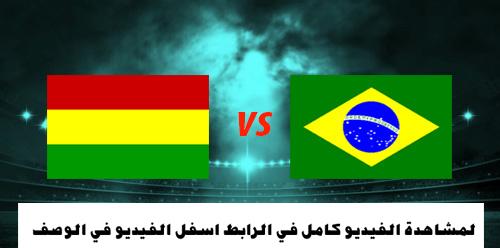 شاهد أهداف مباراة البرازيل وبوليفيا بتاريخ 15-06-2019 كوبا أمريكا 2019