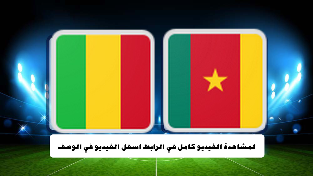 شاهد بث مباشر مباراة الكاميرون ومالي  بتاريخ 14-06-2019 مباراة ودية