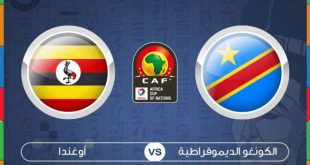 مباراة جمهورية الكونغو واوغندا