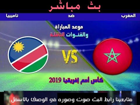شاهد بث مباشر  مباراة المغرب ونامبيا بتاريخ 23-06-2019 كأس الأمم الأفريقية