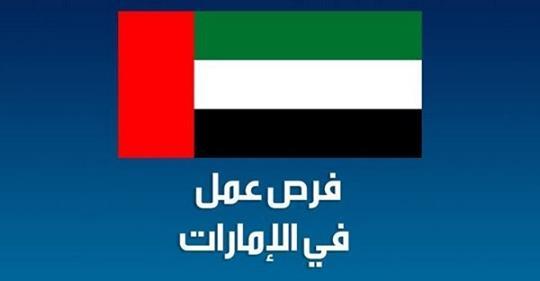 وظائف الجمهورية اليوم للمصريين بالامارات والتخصصات المطلوبه