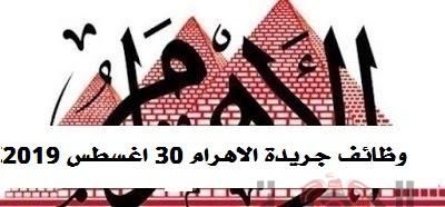 وظائف اهرام  الجمعة الاسبوعي الموافق 30/8/2019 ، 30 اغسطس 2019