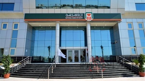 البنك «الأهلي المصري» ووظائف  لحديثي التخرج والتخصصات المطلوبة..