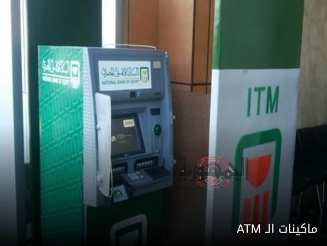 ماكينات الصرف الآلي البنك الأهلي المصري بمشتول السوق رحلة عذاب يومي للمواطنين.