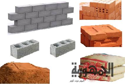 أسعار الأسمنتوالطوب والجبس اليوم السبت 23-11-2019 في مصر