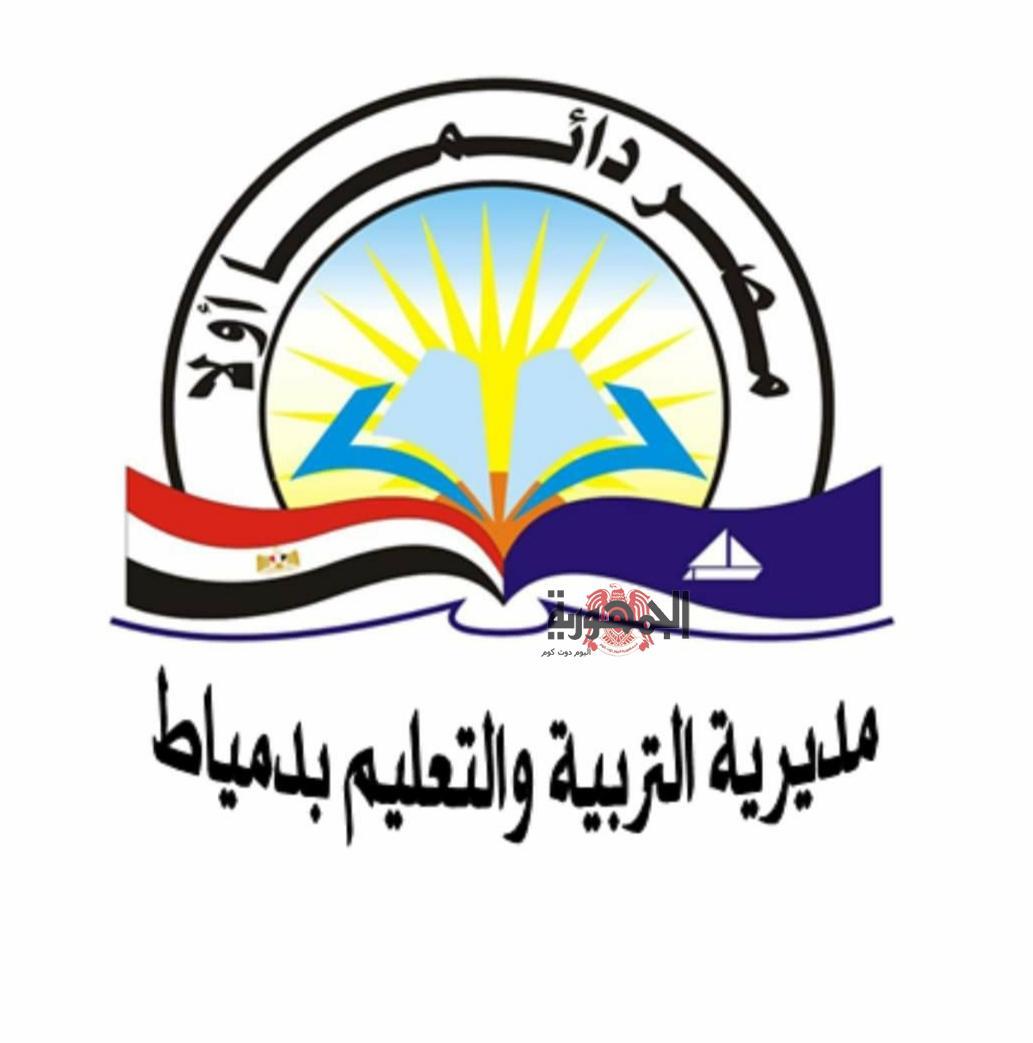وزارة التربية تعلن عن موعد الإختبارات التحريرية والحاسب الآلي بدمياط