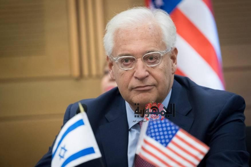 السفير الامريكي باسرائيل يكشف عن خطوات واشنطن تجاه القضية الفلسطينية