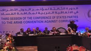 فلسطين نائبا لرئيس الدورة الثالثة للاتفاقية العربية لمكافحة الفساد