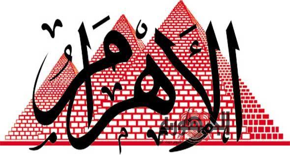 وظائف اهرام الجمعة الموافق 31 يناير 2020