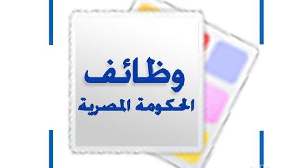 وظائف خالية في الحكومية المصرية
