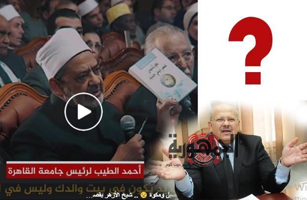 بالفيديو..شيخ الازهر يوبخ رئيس جامعة القاهرة ..التجديد دا في بيت ابوك