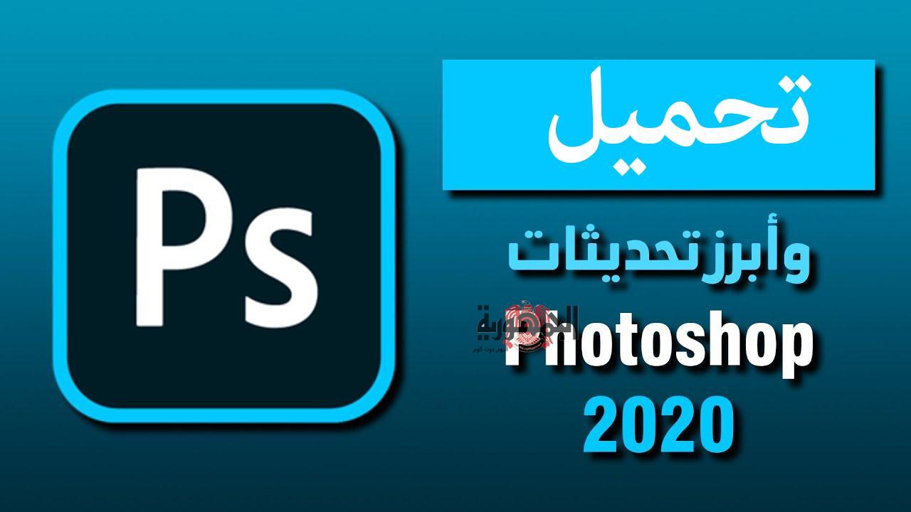 برنامج الفوتوشوب 2020