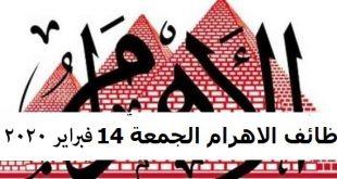 اهرام الجمعة