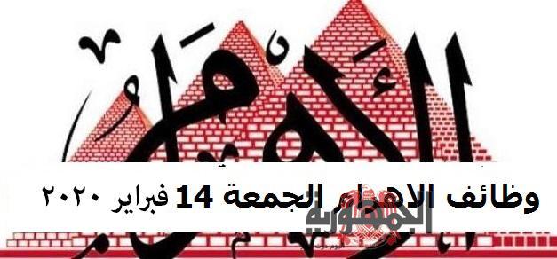 وظائف اهرام الجمعة والوسيط 21/2/2020 وظائف خالية لجميع المؤهلات