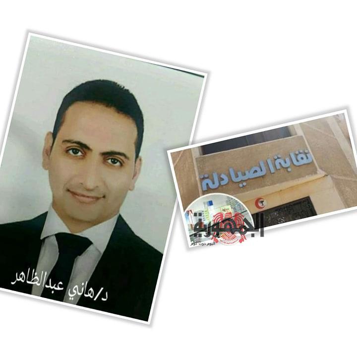 الدكتور/هاني عبد الظاهر يتابع بأهتمام شديدمناقشة الصيادله مع فرعياتها تسعيرة الأدوية ووضع قانون لمزاولة المهنة