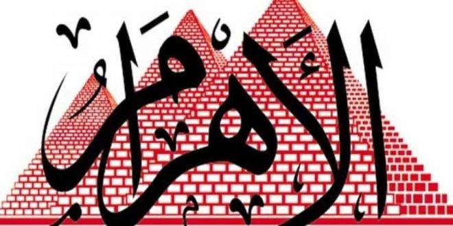 وظائف الاهرام الاسبوعي 28 فبراير 2020.وظائف خالية لجميع التخصصات داخل وخارج مصر