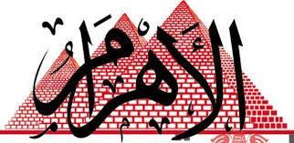 وظائف اهرام الجمعة 7/2/2020 وظائف خالية لجميع المؤهلات