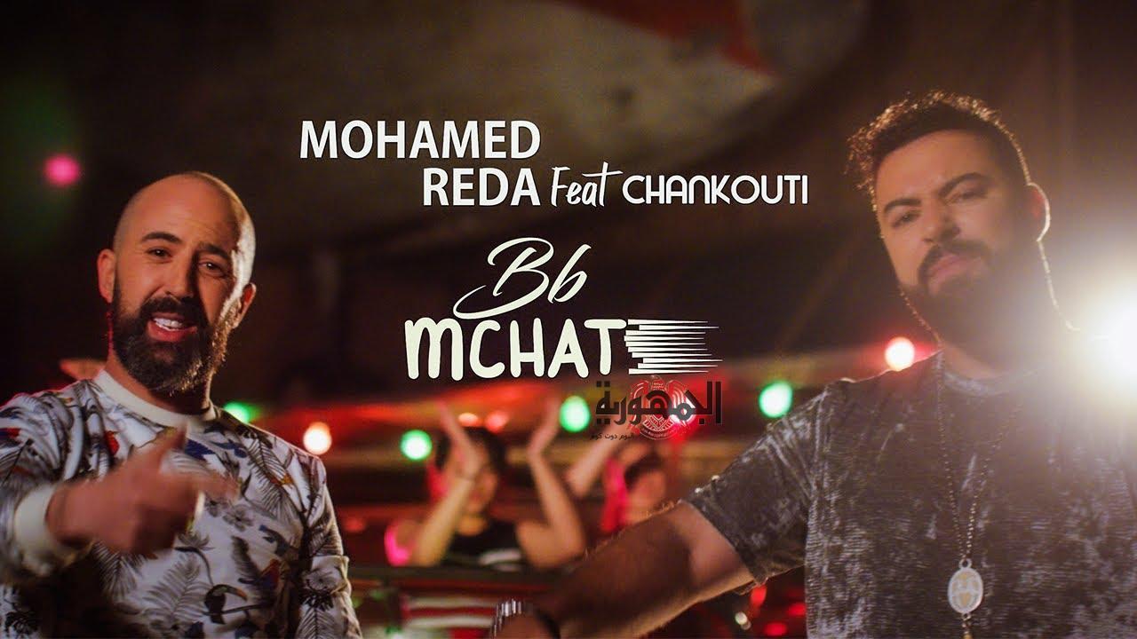 'بيبي مشات '' جديد النجم المغربي محمد رضا بالعربية والإسبانية