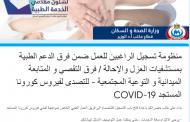 بشرى سارة.. الصحة تفتح باب التسجيل للانضمام الى فريق العمل الطبي لمواجهة تفشي فيروس كورونا
