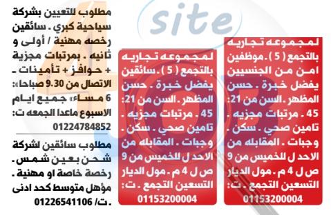وظائف اهرام الجمعة وجريدة الوسيط 20-3-2020