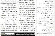 شاهد اهم ما ورد في وظائف أهرام الجمعة والوسيط 27-3-2020