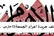 وظائف خالية..أهرام الجمعة 13-3-2020 في مصر